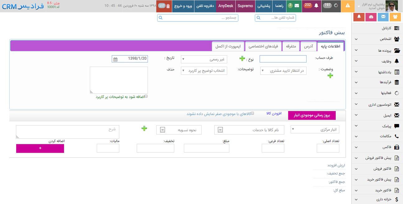 صدور فاکتور خدمات در نرم افزار فرادیس CRM