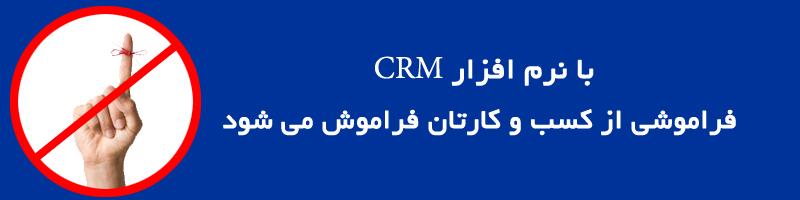 نرم افزار CRM,فراموشی,کسب و کار