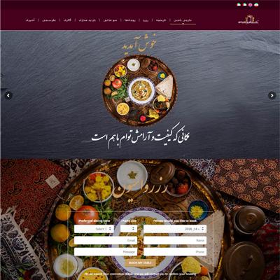 طراحی سایت,سایت رستوران ملک سلطان جارچی باشی