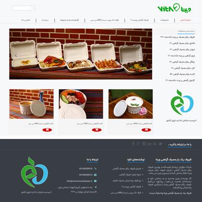 سایت ظرف یکبار مصرف گیاهی,طراحی سایت