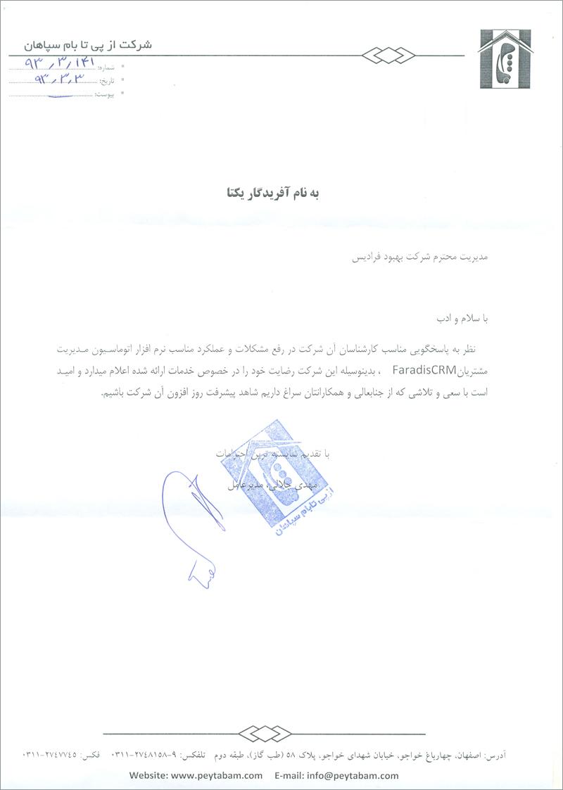 رضایت نامه شرکت پی تا بام سپاهان از نرم افزار فرادیس CRM