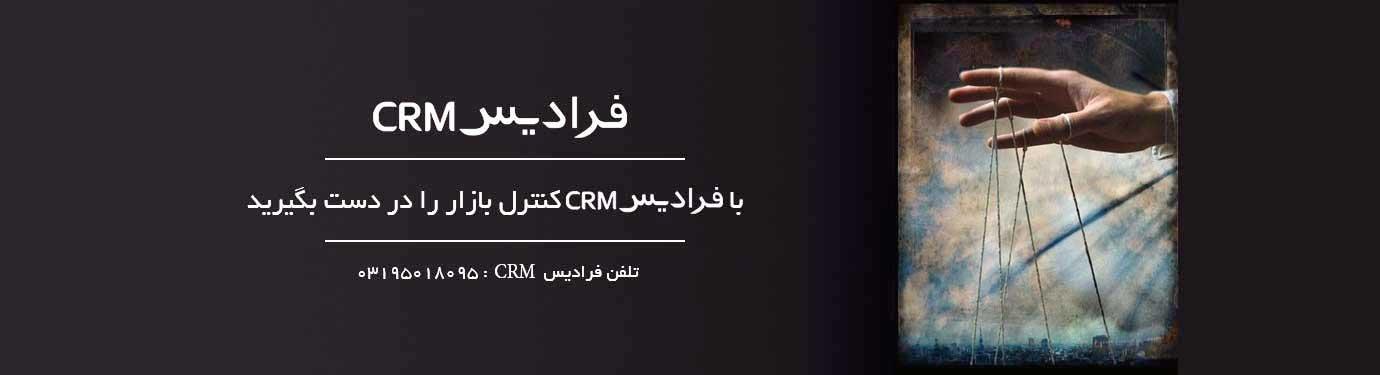 با نرم افزار CRM فرادیس کنترل بازار را در دست بگیرید