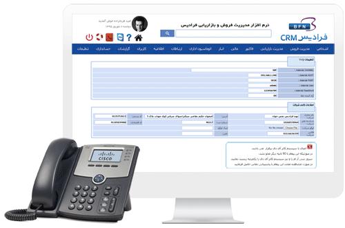 اتصال نرم افزار CRM فرادیس به تلفن voip