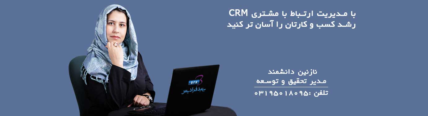 با نرم افزار CRM فرادیس رشد کسب و کارتان را افزایش دهید