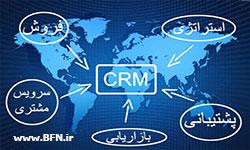 مدیریت خدمات مشتریان در CRM