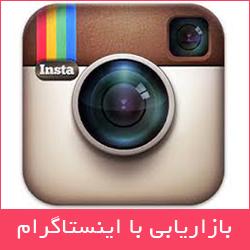 ۷ نکته برای تبلیغات در اینستاگرام