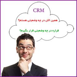 پیش شرط های لازم برای اجرای CRM در شرکت شما