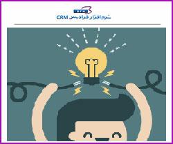 ایده هایی برای داشتن ابتکار عمل