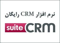 معرفی نرم افزار CRM رایگان SuiteCRM