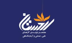 پیاده سازی نرم افزار CRM فرادیس در مجتمع تولیدی گازهای طبی و صنعتی اردستان