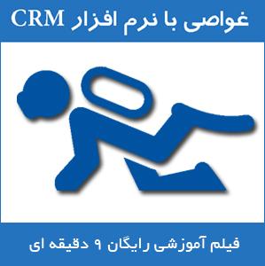 غواصی با نرم افزار CRM