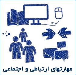 مهارتهای ارتباطی پرسنل خط مقدم