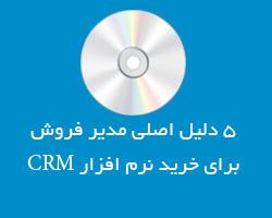 5 دلیل اصلی مدیران فروش برای خرید نرم افزار CRM در سال 1397