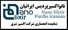 نصب و راه اندازی نرم افزار CRM فرادیس در شرکت نانو اکسیر پردیس ایرانیان