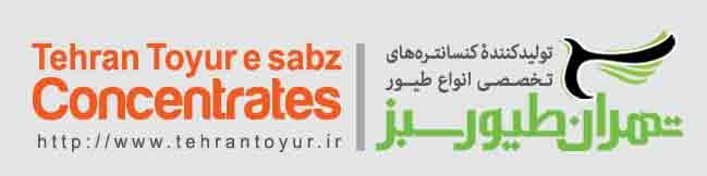 اجرا و پیاده سازی سیستم نرم افزار CRM فرادیس در مجموعه تهران طیور سبز