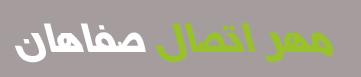 نصب نرم افزار ارتباط با مشتریان فرادیس در مجموعه مهر اتصال صفاهان