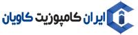 نصب نرم افزار ارتباط با مشتریان فرادیس در شرکت ایران کامپوزیت کاویان