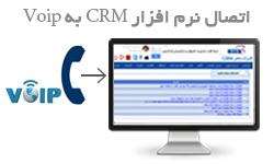قابلیت اتصال CRM فرادیس به سیستم تلفنی Voip راه اندازی شد